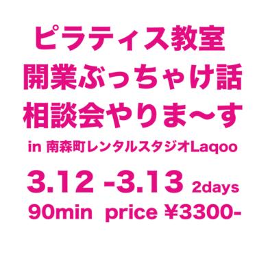 3/12,3/13大阪南森町レンタルスタジオLaqoo様にてぶっちゃけ話&相談会を開催します