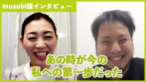 自宅ピラティススタジオを独立開業されたmusubi様【インタビュー】