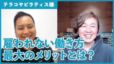 独立10年ピラティスインストラクター養成講座の講師でもあるYUKI先生にインタビュー